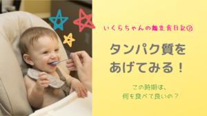 生後6ヶ月。既に離乳食を食べてくれない! いくらちゃんの離乳食日記②