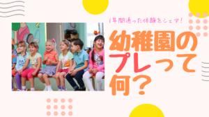 幼稚園のプレって何?費用や一日の流れを詳しくレポ
