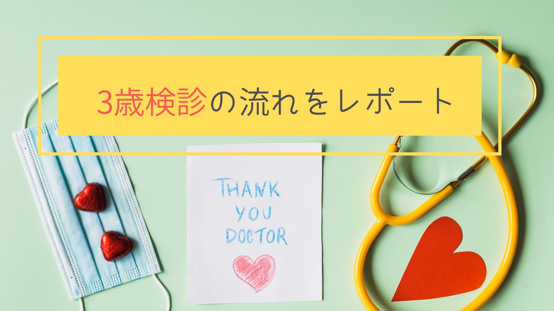 横浜市の3歳検診の流れや体験談をブログで紹介