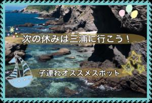 \関東にお住まいの方/次の子連れ旅行、『三浦』という選択肢はいかが?