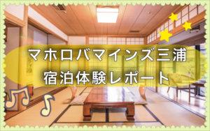 三浦のホテルは『マホロバマインズ』おもちゃいっぱいベビールームあり!