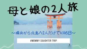 母と娘の2人旅で宮島に旅行に行った時のブログ