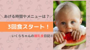 いくらちゃんの離乳食日記⑧3回食スタート!あげる時間やメニューなど