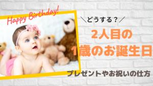 2人目の1歳の誕生日プレゼントの選び方、祝い方!我が家の様子をブログにまとめ!