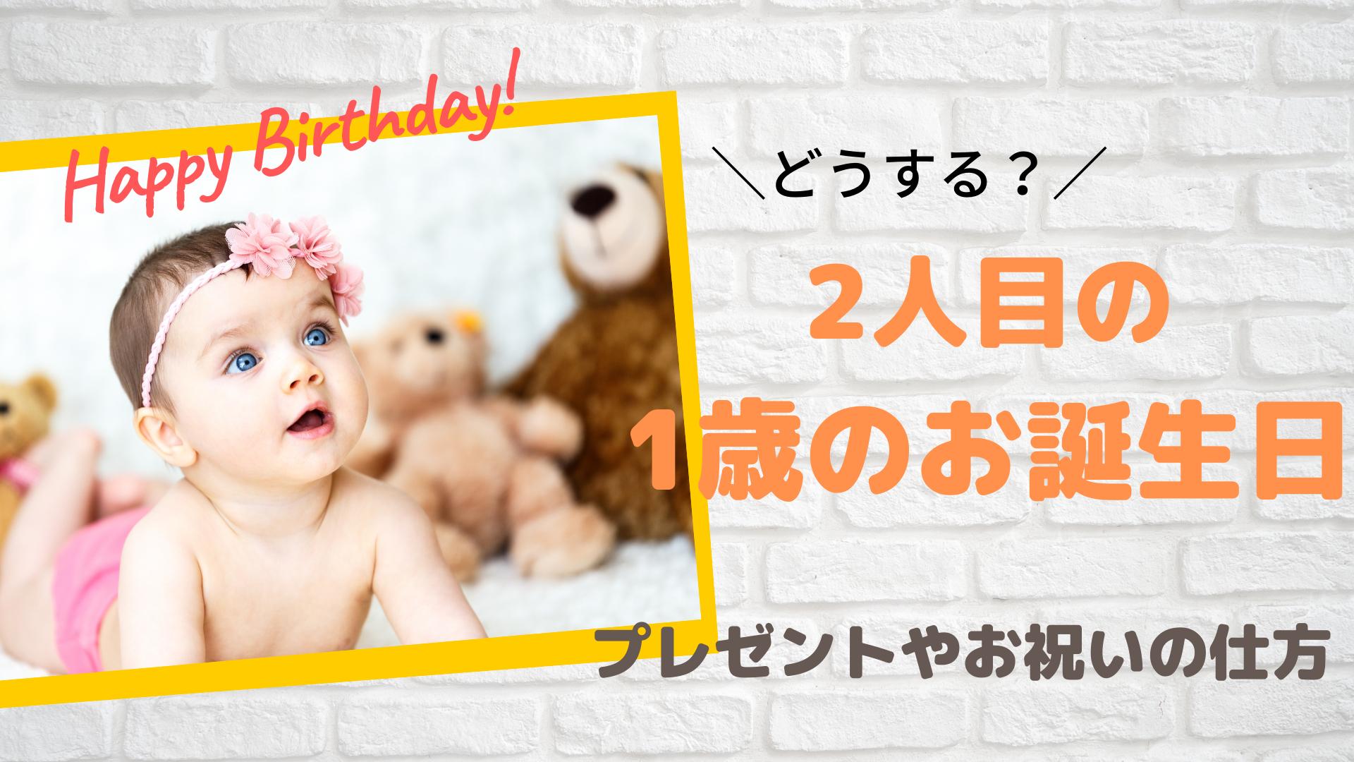 2人目の一歳の誕生日プレゼントや祝い方の体験談ブログ!