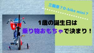 1歳の誕生日には三輪車?ディーバイク?それぞれの良い所をレポ!