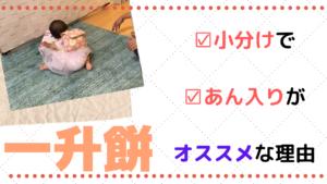 我が家のおすすめ一升餅は、『小分け』で『あん入り』のコレ!!!
