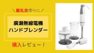 離乳食作りだけじゃない!HR-HB210廣瀬無線電機のハンドブレンダー購入レビュー