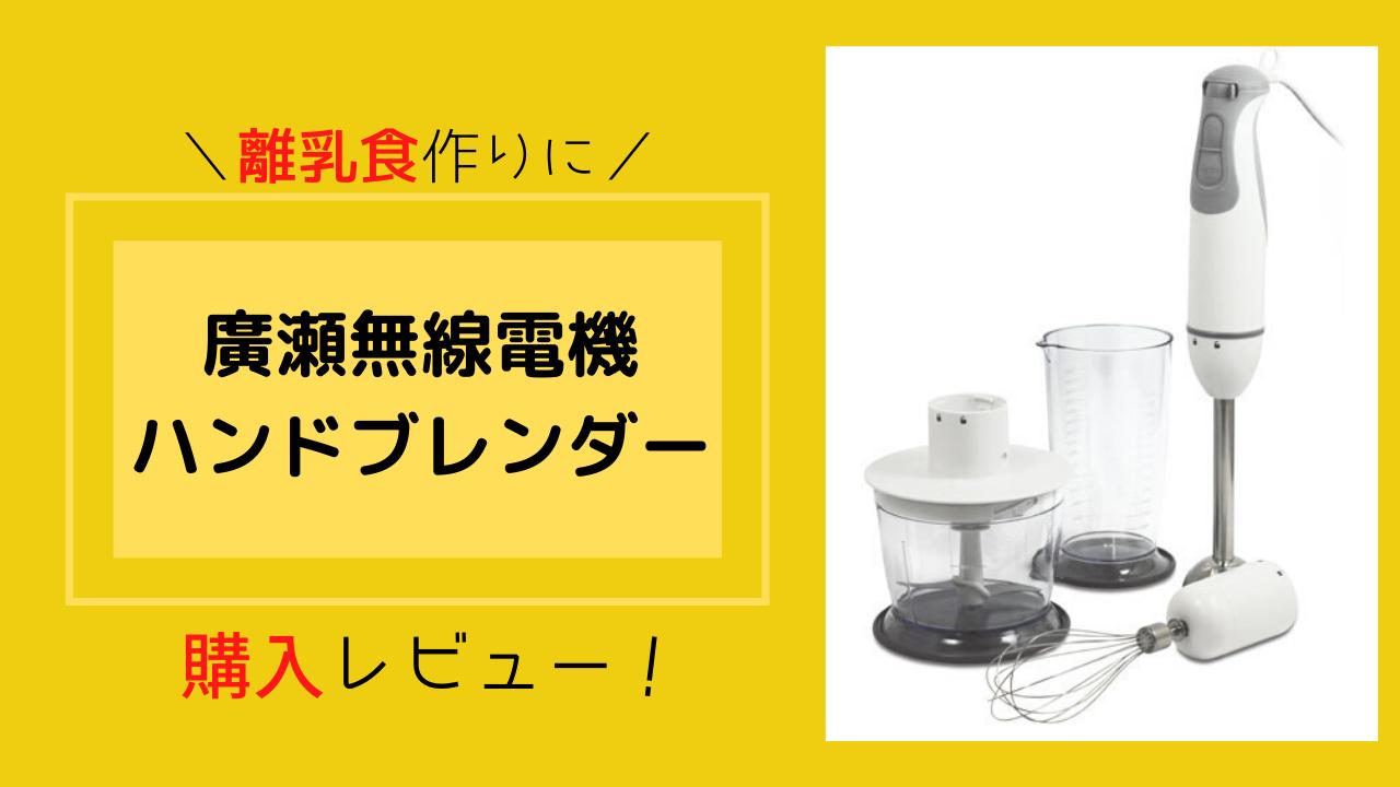 hr hb210 離乳食に使える廣瀬無線電機ハンドブレンダーの購入口コミレビューです