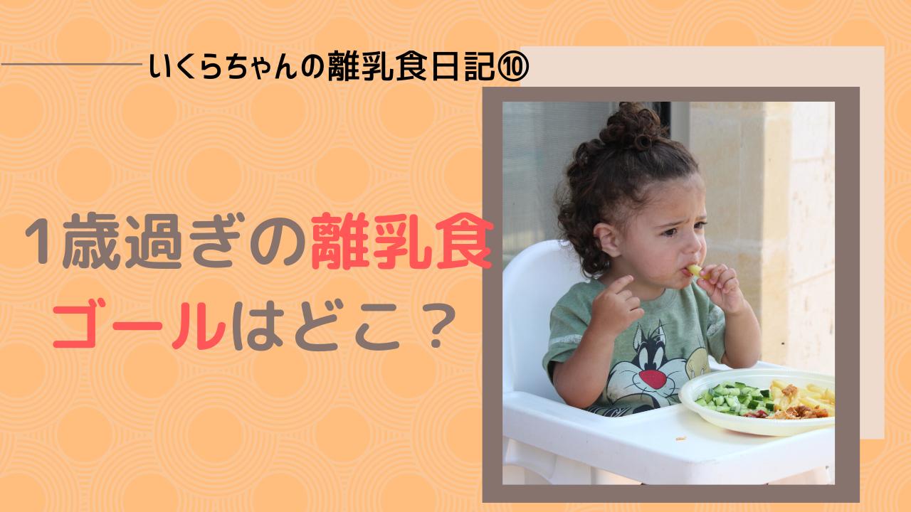 一歳の離乳食の様子。メニューなどをブログにてシェア!
