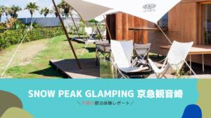 【グランピング関東子連れ体験談】写真たっぷり!観音崎snow peakの口コミ・評判
