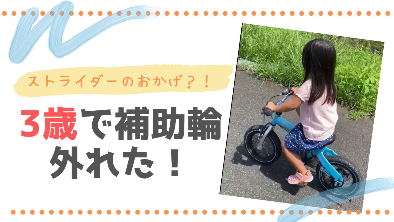 3歳で補助輪なし自転車。ヘンシンバイクがおすすめ!ストライダー(バランスバイク)のおかげ?