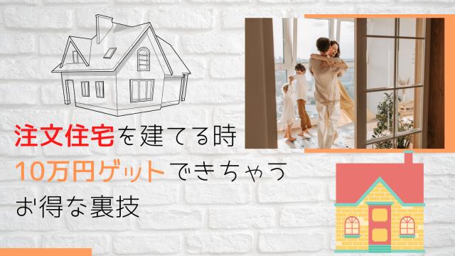 注文住宅を建てる時に10万円もらえるお得な裏技