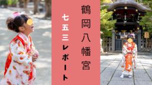 アフターコロナ。鶴岡八幡宮で七五三参り【2020秋】