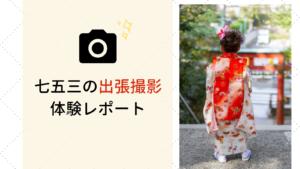 【fotowa体験談】超オススメ!鎌倉の鶴岡八幡宮で七五三の出張撮影
