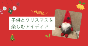 クリスマスのエルフとは?子供と楽しめるクリスマスのアイディア