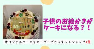 こどもの誕生日にオリジナルのオーダーケーキがおすすめ!