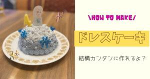 ドレスケーキの作り方をブログで紹介。エルサケーキやくまさんケーキが作れます。