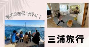 親子3世代で行く三浦旅行のブログ